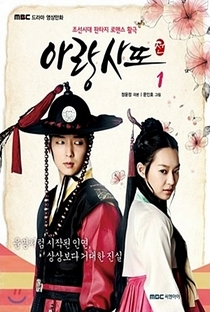 Arang and the Magistrate - Poster / Capa / Cartaz - Oficial 3
