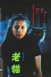 The Cat - Poster / Capa / Cartaz - Oficial 1