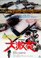 Violent Panic: The Big Crash (Bôsô panikku: Daigekitotsu)