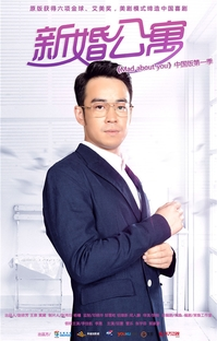 Mad About You - Poster / Capa / Cartaz - Oficial 5