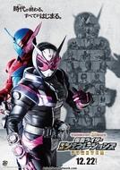 Kamen Rider Heisei Generations FOREVER (仮面ライダー平成ジェネレーションズ FOREVER)