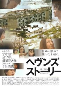 Heaven's Story - Poster / Capa / Cartaz - Oficial 1
