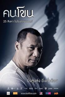 Kon Khon - Poster / Capa / Cartaz - Oficial 3