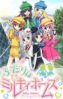 Tantei Opera Milky Holmes (3ª Temporada) (Futari wa Milky Holmes)