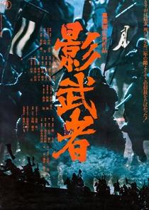 Kagemusha, a Sombra do Samurai - Poster / Capa / Cartaz - Oficial 11