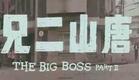 The Big Boss part II - trailer (HK, 1976)