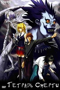 Death Note (2ª Temporada) - Poster / Capa / Cartaz - Oficial 4