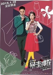 The Unbearable Lightness Of Inspector Fan - Poster / Capa / Cartaz - Oficial 10