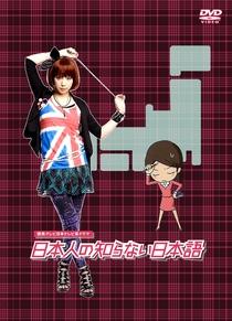 Nihonjin no Shiranai Nihongo - Poster / Capa / Cartaz - Oficial 5
