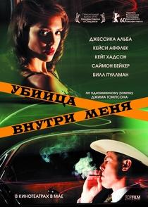 O Assassino em Mim - Poster / Capa / Cartaz - Oficial 11