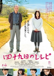 Shijuukunichi no Recipe - Poster / Capa / Cartaz - Oficial 1