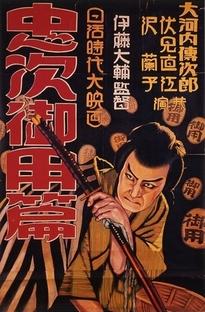 A Diary of Chuji's Travels - Poster / Capa / Cartaz - Oficial 1