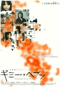 Synesthesia - Poster / Capa / Cartaz - Oficial 3