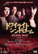 Twilight Syndrome: Dead Go Round (Towairaito shindorômu: Deddo gôrando )