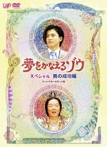 Yume wo Kanaeru Zo SP - Poster / Capa / Cartaz - Oficial 1