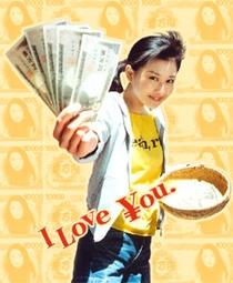 Gosto de dinheiro, e dai? - Poster / Capa / Cartaz - Oficial 1