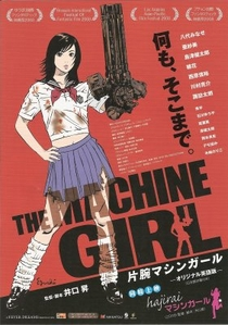 The Machine Girl - Poster / Capa / Cartaz - Oficial 3