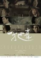 A Touch of Green (Yi Ba Qing)