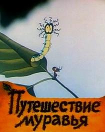 Viagens de uma Formiga - Poster / Capa / Cartaz - Oficial 1