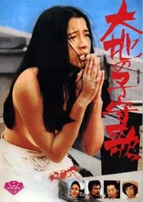 Daichi no komoriuta - Poster / Capa / Cartaz - Oficial 1