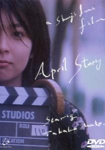 April Story - Poster / Capa / Cartaz - Oficial 9