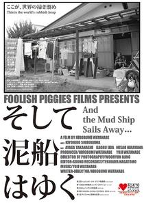 Soshite Dorobune wa Yuku - Poster / Capa / Cartaz - Oficial 1