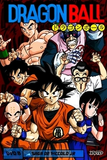 Dragon Ball (5ª Temporada) - Poster / Capa / Cartaz - Oficial 3