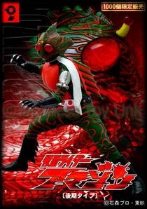 Kamen Rider Amazon - Poster / Capa / Cartaz - Oficial 1