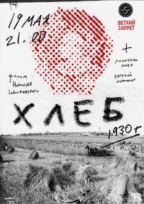 Pão - Poster / Capa / Cartaz - Oficial 3