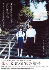 Akai Bunka Jutaku no Hatsuko - Poster / Capa / Cartaz - Oficial 3