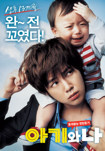 Baby and Me - Poster / Capa / Cartaz - Oficial 2