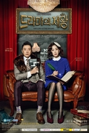 The King of Dramas (Deuramaui Jewang)