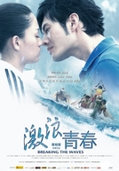 Breaking the Waves (激浪青春)