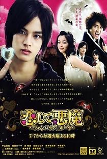 Koishite Akuma - Poster / Capa / Cartaz - Oficial 1