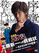 Meitantei Conan: Kudo Shinichi he no Chosenjo ~Sayonaramade no Josho~ (名探偵コナン: 工藤新一への挑戦状 ~さよならまでの序章~)
