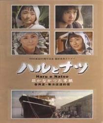 Haru e Natsu: As Cartas Que Não Chegaram - Poster / Capa / Cartaz - Oficial 3