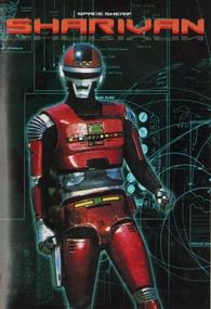 Sharivan, o Guardião do Espaço - Poster / Capa / Cartaz - Oficial 1