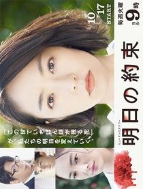 Ashita no Yakusoku - Poster / Capa / Cartaz - Oficial 2