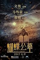 Hu Die Gong Mu (Hu Die Gong Mu)