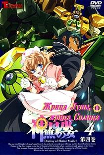 Kannazuki no Miko - Poster / Capa / Cartaz - Oficial 11