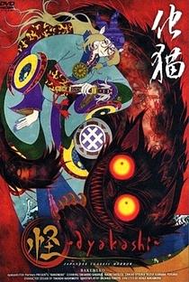 Ayakashi: Japanese Classic Horror - Poster / Capa / Cartaz - Oficial 3
