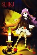 Shiki Specials (屍鬼 スペシャル)