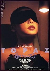 Tokyo em Decadência - Poster / Capa / Cartaz - Oficial 6