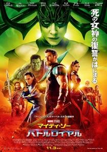 Thor: Ragnarok - Poster / Capa / Cartaz - Oficial 6