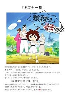 Kizuna Ichigeki - Poster / Capa / Cartaz - Oficial 2