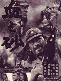Forte Sepultura    (Chi to suna) - Poster / Capa / Cartaz - Oficial 2