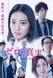 Zero no Shinjitsu ~Kansatsui Matsumoto Mao~ - Poster / Capa / Cartaz - Oficial 1