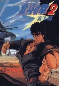 Hokuto no Ken 2 - Poster / Capa / Cartaz - Oficial 1
