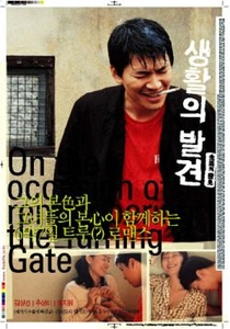 Turning Gate - Poster / Capa / Cartaz - Oficial 1