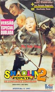 Shaolin Popeye 2 - As Confusões Continuam - Poster / Capa / Cartaz - Oficial 1